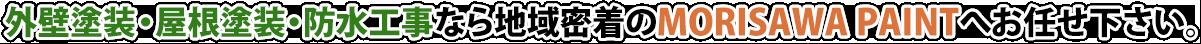 広島市、東広島市、呉市、廿日市で創業17年。外壁塗装、屋根塗装、防水工事専門