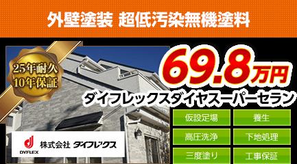 広島の外壁塗装料金 超低汚染無機塗料 25年耐久