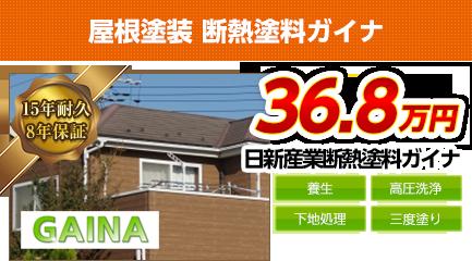 広島の屋根塗装料金 断熱塗料ガイナ 15年耐久