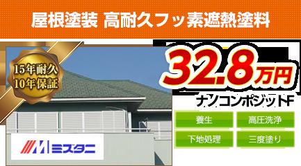 広島の屋根塗装料金 ナノコンポジットF 15年耐久