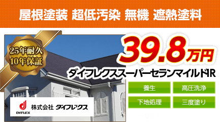 広島の屋根塗装料金 超低汚染形無機・遮熱塗料 20年耐久