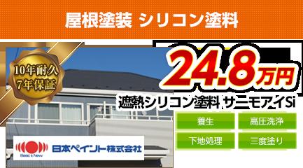 広島の屋根塗装料金 遮熱シリコン塗料 10年耐久