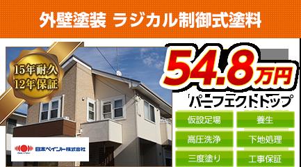 広島の外壁塗装料金 ラジカル制御式塗料 15年耐久